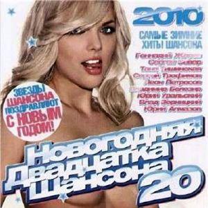 Шансон бесплатно mp3 музыка шансон 2013
